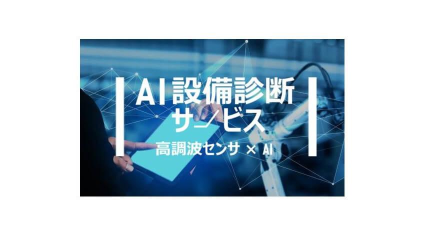パナソニック、高調波センサとAIの組み合わせによる「AI設備診断サービス」を提供開始