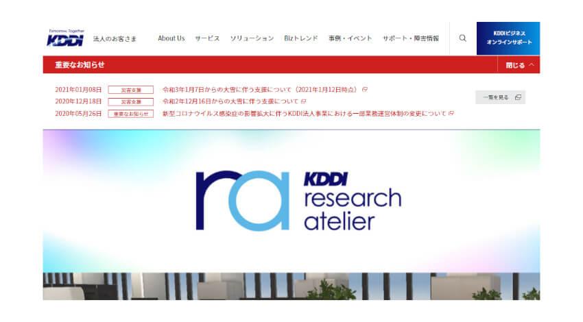 KDDIとAWS、5Gのネットワークエッジで超低遅延を実現する「AWS Wavelength」を大阪府で提供開始
