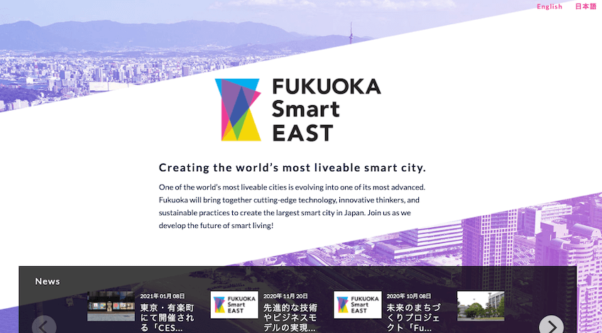 福岡県スマートシティ FUKUOKA Smart EAST