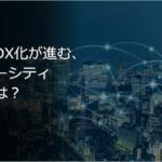 都市のDXが進む「スーパーシティ」構想とは?