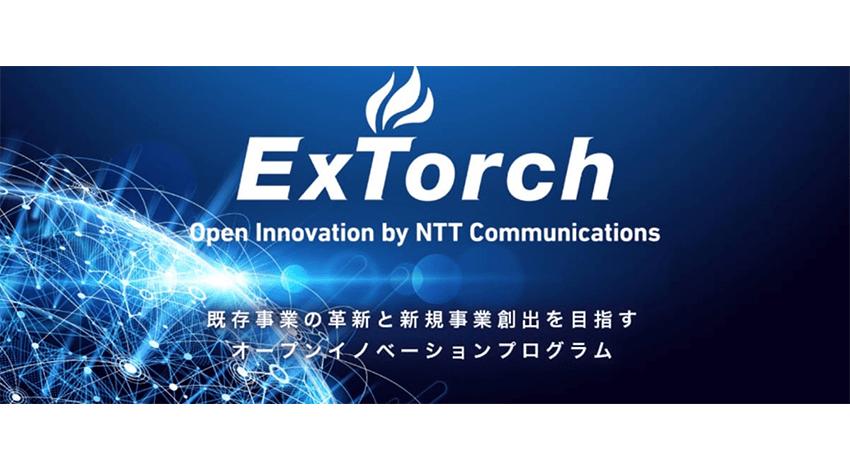 NTT Com、NTT Comグループのリソースと社外企業のアイディアを掛け合わせる「ExTorch Open Innovation Program」を開始