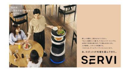 ソフトバンクロボティクス、配膳・運搬ロボット「Servi」を販売開始