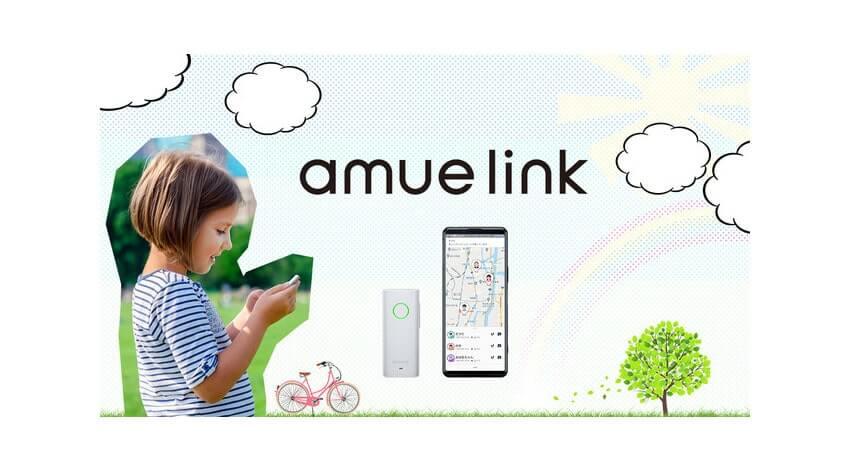 ソニー、家族向けの見守りサービス「amue link」の端末・アプリ・通信サービスを3年間利用できるパッケージ商品の予約開始