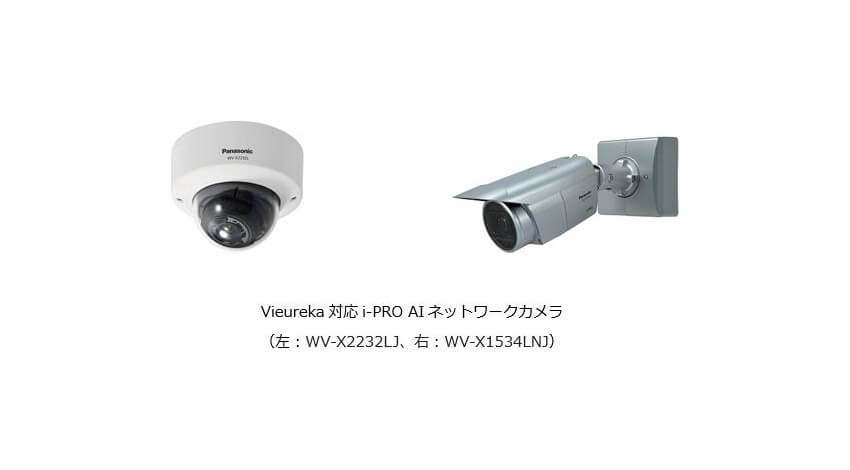 パナソニック、i-PRO AIネットワークカメラ向けにVieureka対応技術を開発