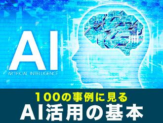 100の事例に見る、AI活用の基本