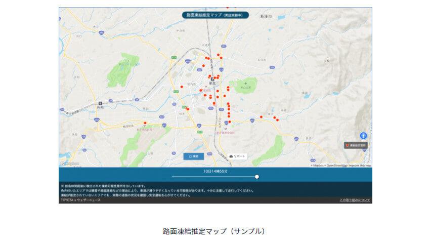 ウェザーニューズとトヨタ、コネクティッドカー情報を用いて道路凍結を推定する実証実験を開始