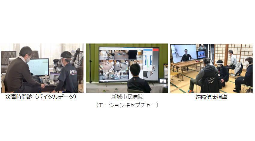 NTTデータ経営研究所・ドコモ・理研など、過疎地域における5Gを活用した遠隔診療・リハビリ指導の実証実験を実施