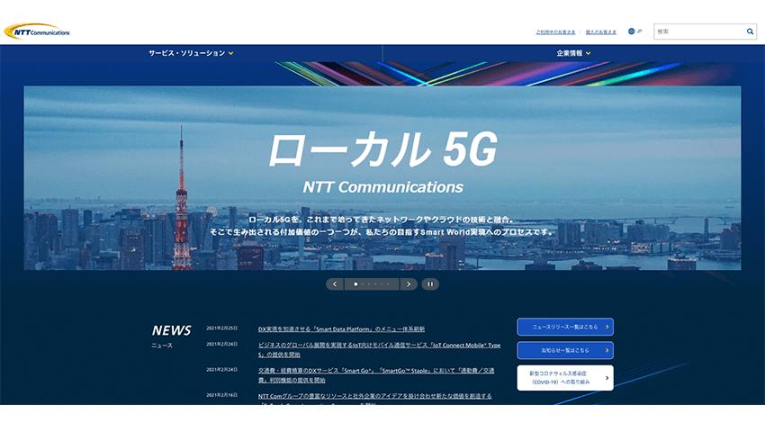 NTT Com、IoT向けモバイル通信サービス「IoT Connect Mobile Type S」を提供開始