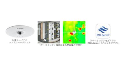 三菱電機、赤外線センサーで人や床温度を検知し複数のエアコン・換気機器を連携制御する「別置ムーブアイコントロールユニット」を発売