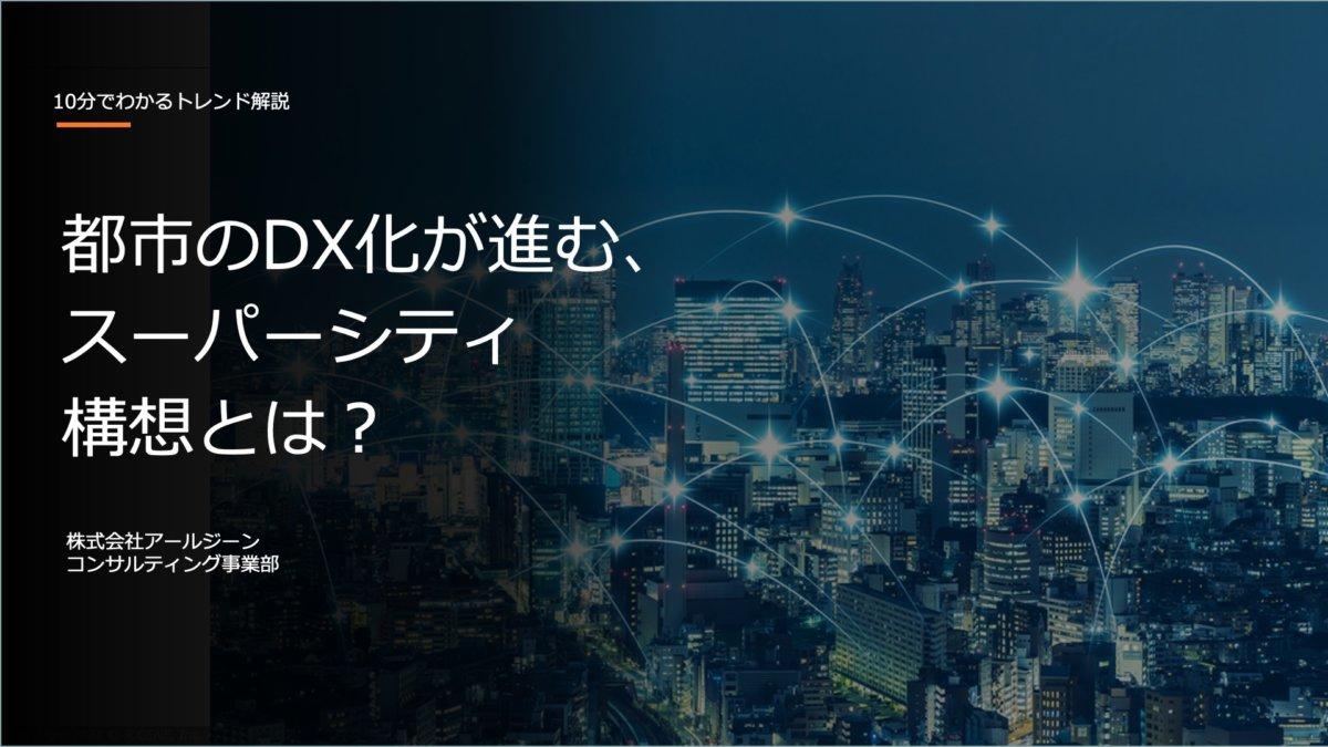 都市のDX化が進むスーパーシティ構想