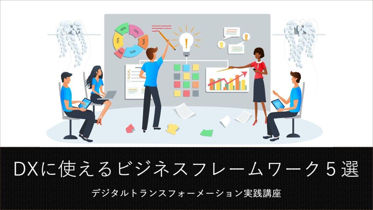DXに使えるビジネスフレームワーク5選