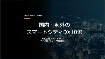 国内・海外のスマートシティDX10選