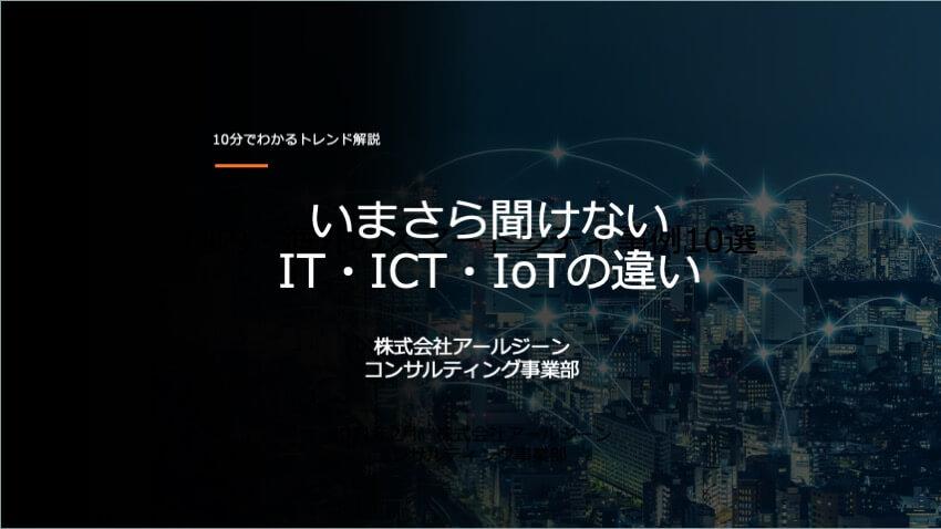 いまさら聞けないIT・ICT・IoTの違い