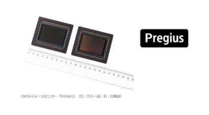 ソニー、有効1億2,768万画素のグローバルシャッター機能を搭載した大型CMOSイメージセンサー「IMX661」を産業機器向けに商品化