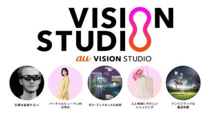 KDDI、5GやXRで新たな体験を創造するクリエイティブチーム「au VISION STUDIO」を発足