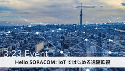 [3/23]ソラコム主催、働き方を変える!点検・保守業務を効率化 「IoTではじめる遠隔監視」をわかりやすく解説