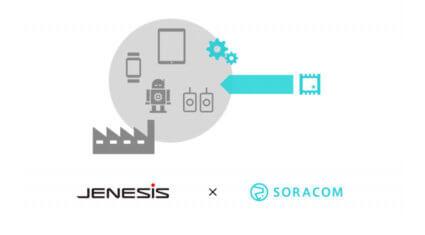ソラコムとJENESIS、IoTプラットフォームを活用した新たなデバイスソリューションを提供開始