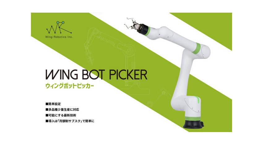 ウィングロボティクス、次世代協働ロボットのサブスクリプションサービスを開始