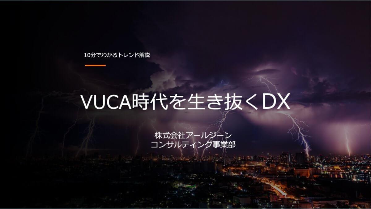 VUCA時代を生き抜くDX