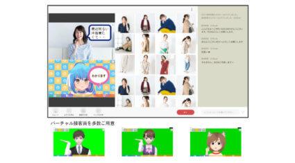 大日本印刷がDNPバーチャル接客サービスを拡張、接客から決済までワンストップで行えるライブコマース機能などを搭載