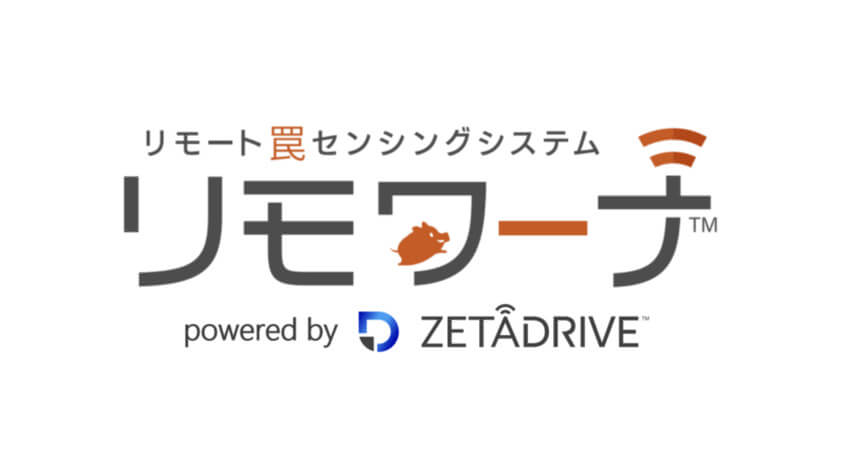 凸版印刷、ZETAを活用した遠隔獣害対策支援サービス「リモワーナ」を提供開始