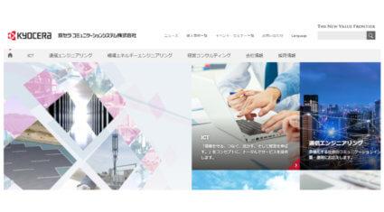 京セラコミュニケーションシステムがSigfoxの位置情報サービス「Atlas WiFi」を拡張、より詳細な位置情報の取得を可能に