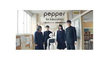 ソフトバンクロボティクス、Pepperの教育機関向けモデル「Pepper for Education」を提供開始