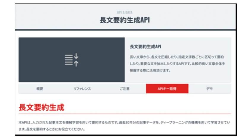 朝日新聞社、長文を圧縮し要約する「長文要約生成API」を公開