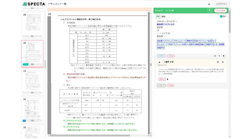 SOLIZE、経験者に依存した要求文書読解業務をAIがサポートする 「SpectA RFQ Guide View」を提供開始