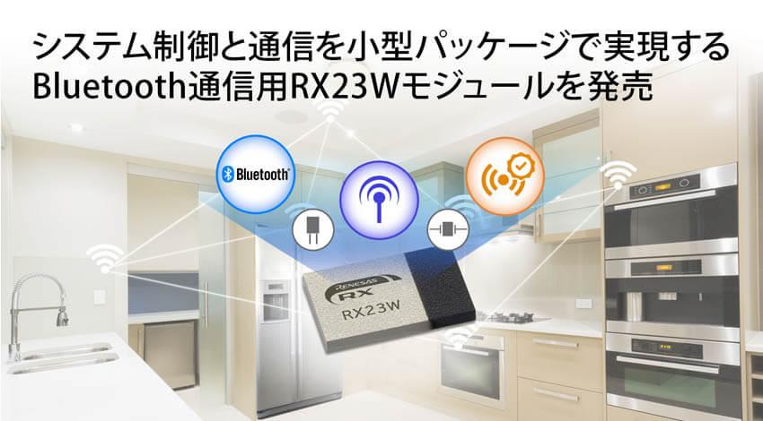 ルネサス、電波法認証済みBluetooth通信用「RX23Wモジュール」を発表し開発の効率化を推進