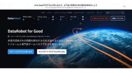 DataRobot、SDGsをAIで加速させるプログラム「AI for Good」の日本版を開始