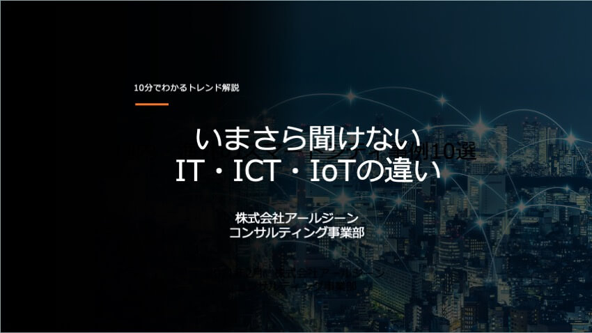 IoT人気記事ランキング| IT、IoTとICTとの違い[4/5-4/11]