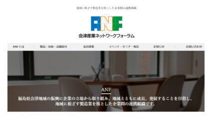ANF・アクセンチュア・SAPジャパン、中小製造業向けデジタル・ICT共通プラットフォーム「CMEs」を提供開始