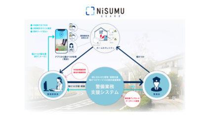Secual、スマートタウン向け警備員駆けつけサービス「NiSUMU GUARD」を提供開始