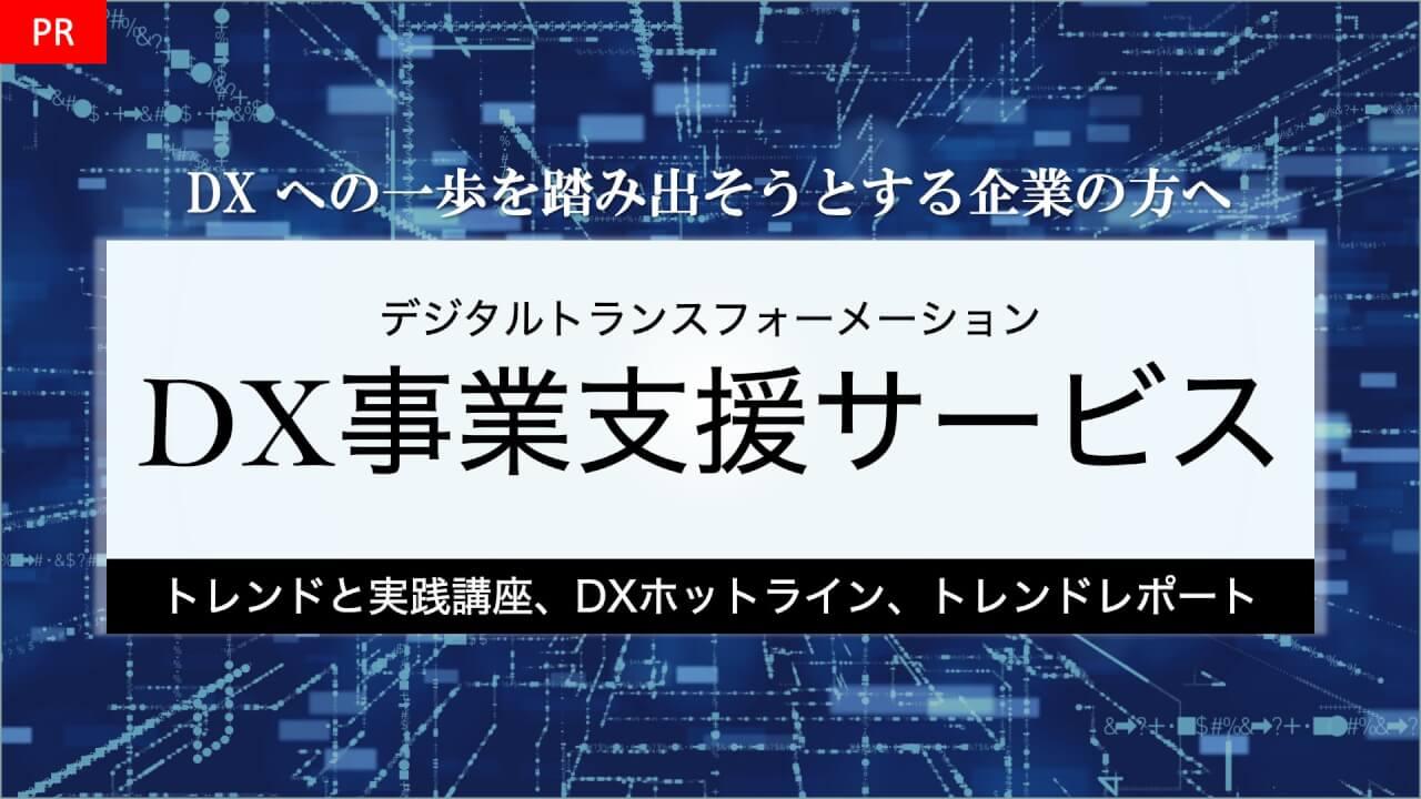 DX事業支援サービスのご案内