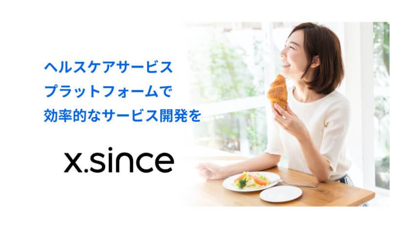 ソニーネットワークコミュニケーションズ、ヘルスケア領域におけるサービス開発や立ち上げを支援するプラットフォーム「X.SINCE」を提供開始