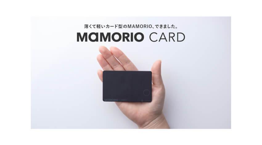 MAMORIO、ワイヤレス充電が可能なカード型紛失防止デバイス「MAMORIO CARD」を販売開始