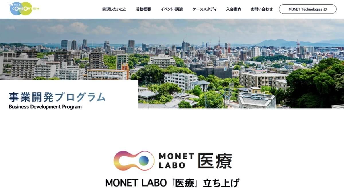 シミックHDとMONET、医療MaaSの事業開発に特化したプログラム「MONET LABO『医療』」を開始