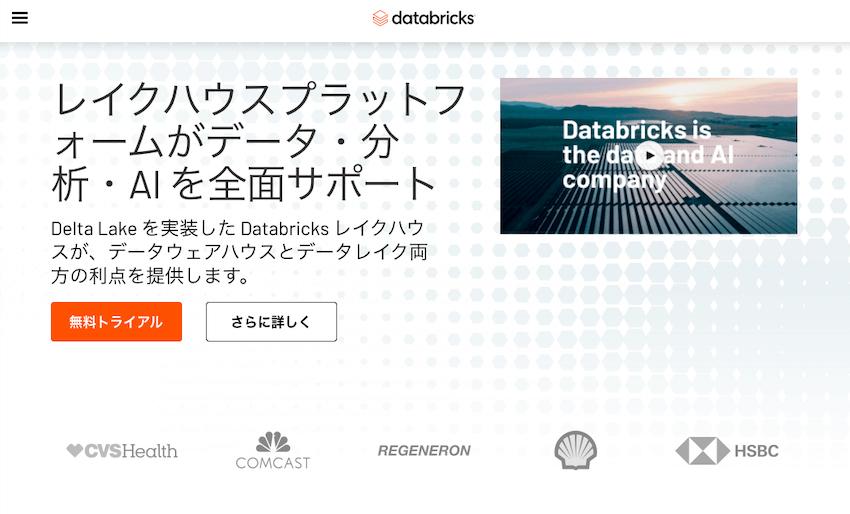 Databricks(データブリックス)