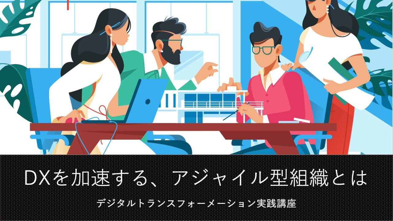 DXを加速する、アジャイル型組織