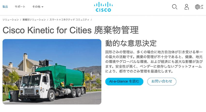 Cisco Kinetic for Cities 廃棄物管理