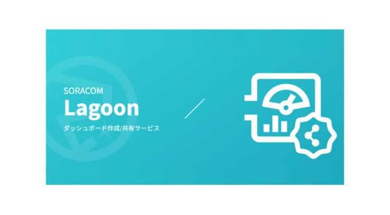 ソラコム、ブラウザ上の操作だけで作成できるIoTダッシュボード「SORACOM Lagoon」の新バージョンを提供開始