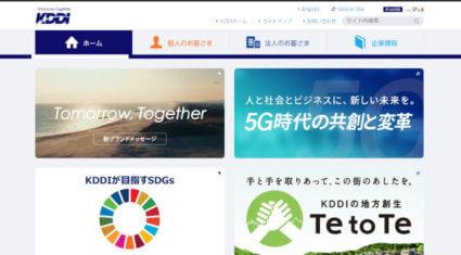 KDDIとAXLBIT、5G時代のリカーリングビジネス拡大に向けて資本業務提携を締結