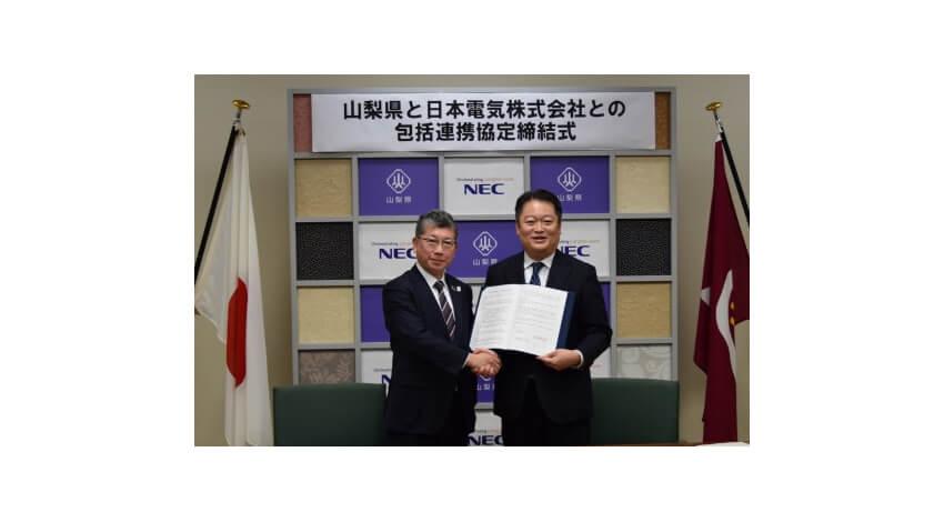 山梨県とNEC、ローカル5GやAI・IoTなどの社会実装に向けて包括連携協定を締結