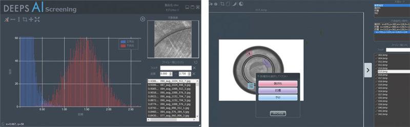 パトスロゴス、AI画像解析を使った外観検査システム「DEEPS」を発表