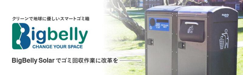 「BigBelly Solar」(日本システムウェア)