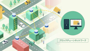 ガイアックス、スマートシティへ向けブロックチェーンを活用したLiDARネットワーク基盤の社会実験を開始