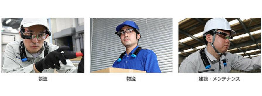 ウエストユニティス、LTE通信機能を内蔵した産業向けの日本製スマートグラス「InfoLinker3」を発売
