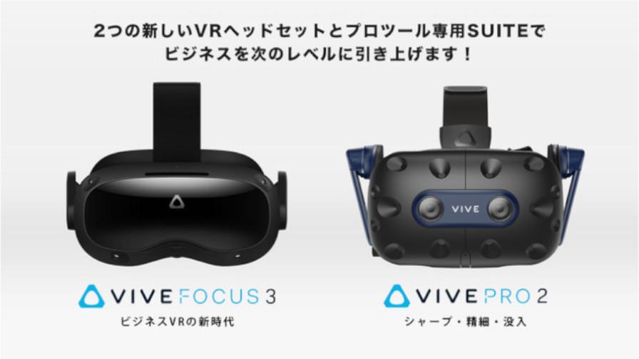 HTC、5K解像度・120度視野角のVRヘッドセット「HTC VIVE Pro 2」「VIVE Focus 3」を発表