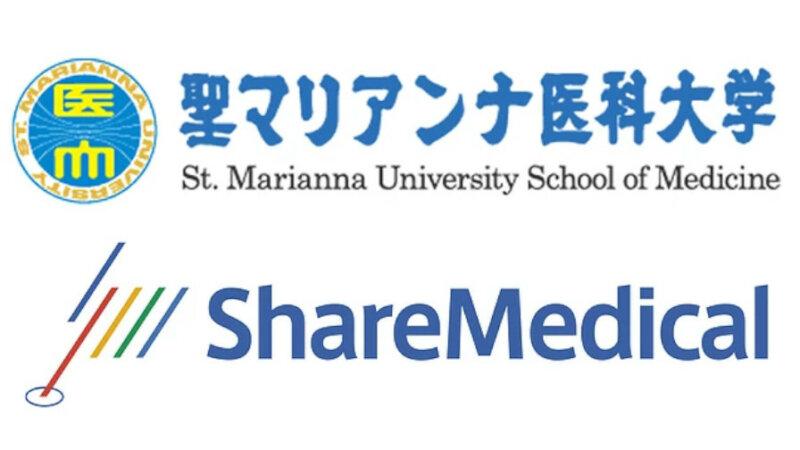 シェアメディカルと聖マリアンナ医科大学、新型コロナウイルス肺炎の早期診断・重症化予測を行うAI聴診デバイスの研究を発表